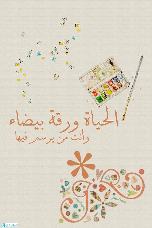 الحياة ورقة Arabic Quotes Butterfly Template Cool Words