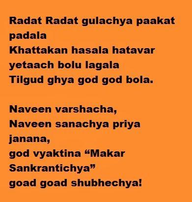 Makar Sankranti Wishes In Hindi And Gujarati Bollywoods Buzz