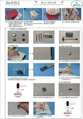 実物大型紙【No.3152】キューブバッグ(S・M)