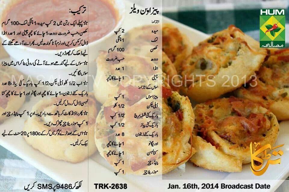 Pizza Pinwheel Recipes Cooking Recipes In Urdu Chef Recipes