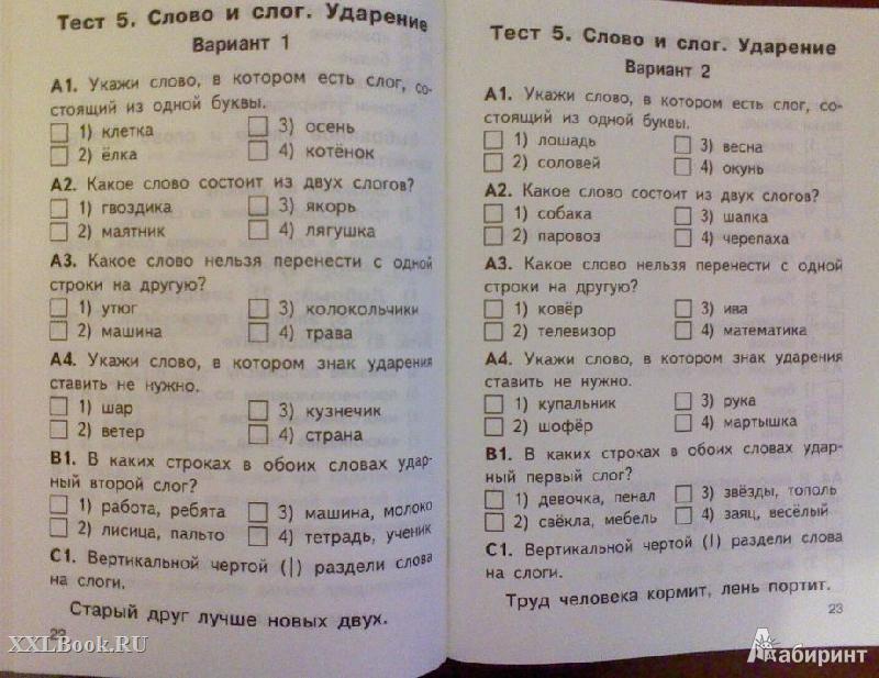 Ким 2 класс русский язык ответы синякова решебник
