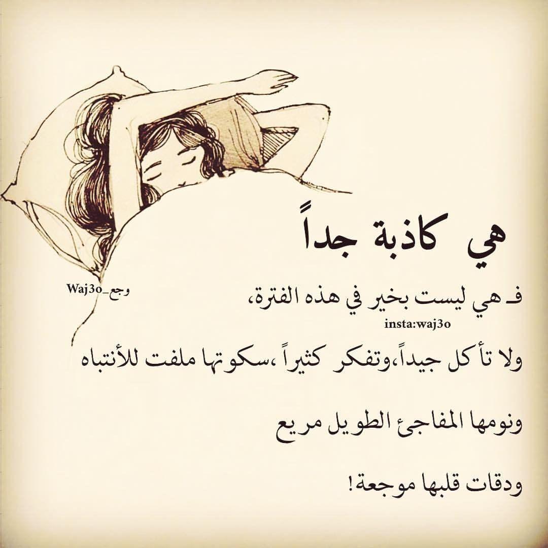 هي كاذبة جدا Funny Arabic Quotes Words Quotes Morning Quotes Images