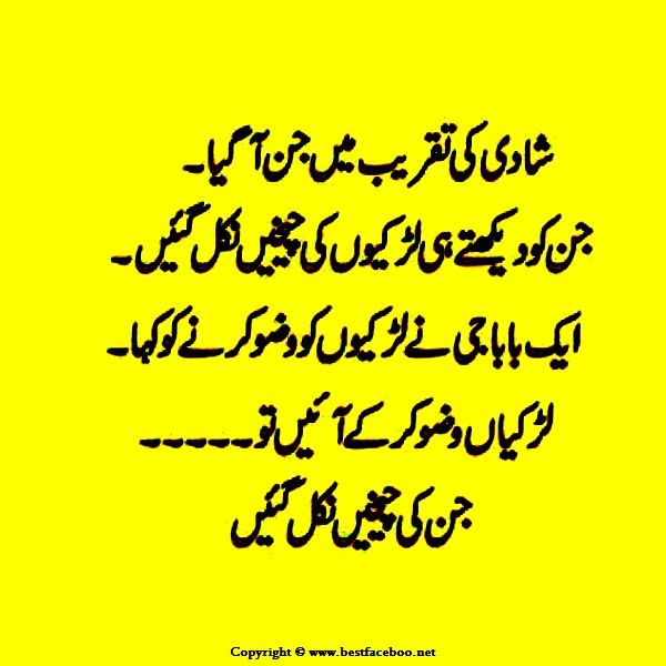 Funny Poetry Quotes In Urdu: Joke Of The Day In Urdu-12