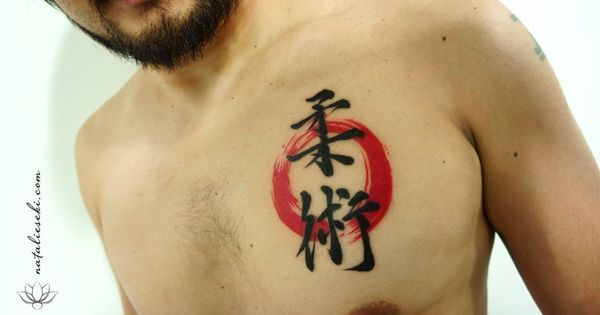 Cool Jiu Jitsu Kanji Tattoo On Chest Kanji Tattoo Bjj Tattoo Tattoos
