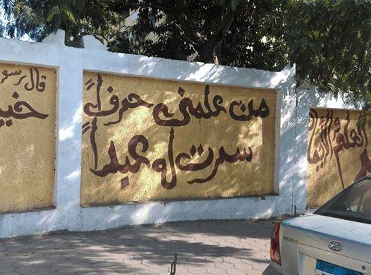 بالصور عبارات خاطئة على اسوار المدارس Decor Novelty Sign Home Decor