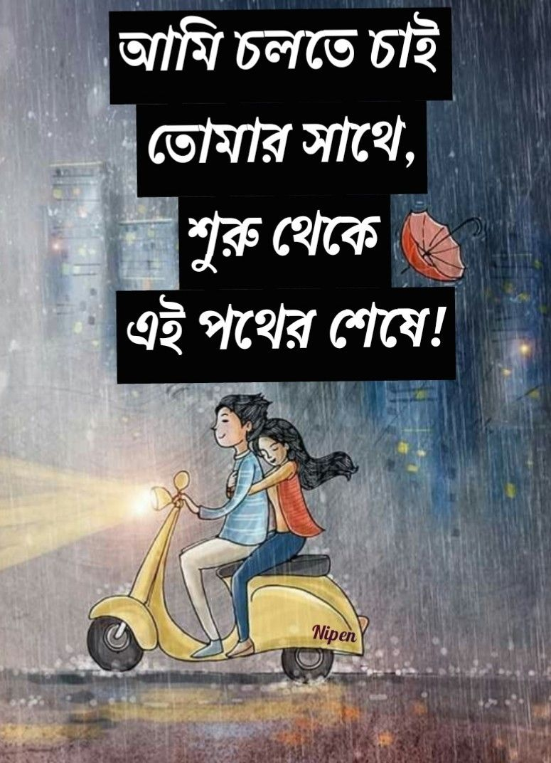 Pin by Nipen Barman on Bangla quotes Life quotes, I love