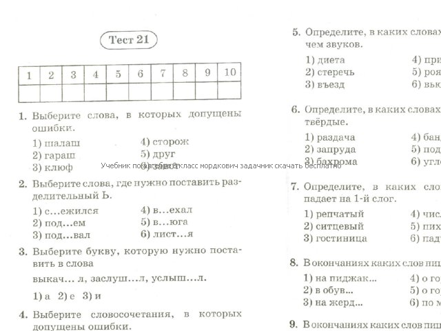 учебник 8 класс мордкович скачать