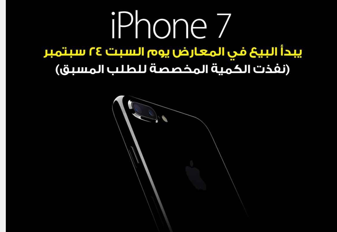 سعر ايفون 7 Iphone و آيفون 7 بلس في جرير السعودية عروض اليوم Iphone 7 Price Iphone 7 Plus Samsung Galaxy Phone