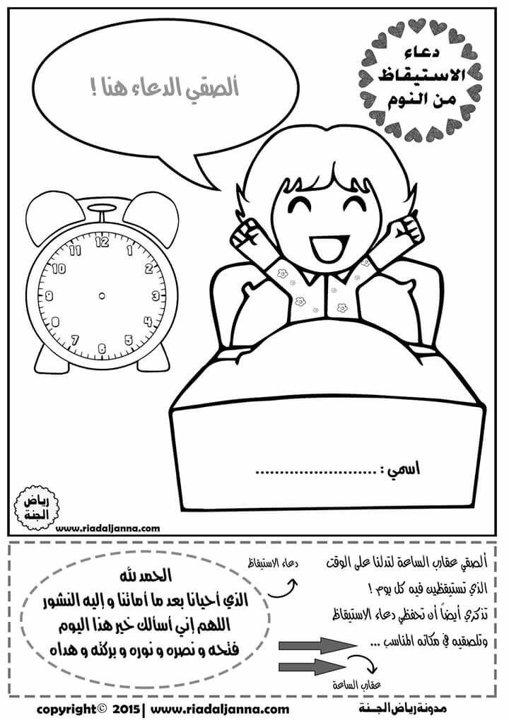 Pin By Razan On اليوم Islamic Kids Activities Muslim Kids Activities Muslim Kids