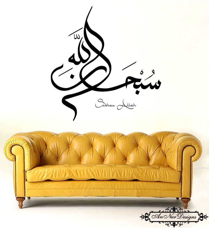 Islamic Wall Art - Arabic Stickers - Arabic Decals - Islamic Decals ...
