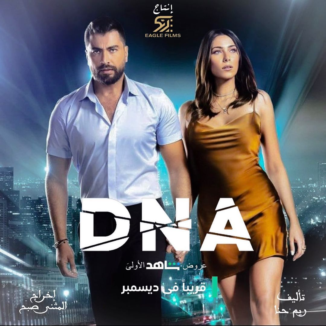 مسلسل Dna الحلقة 2 الثانية Film Movies Movie Posters