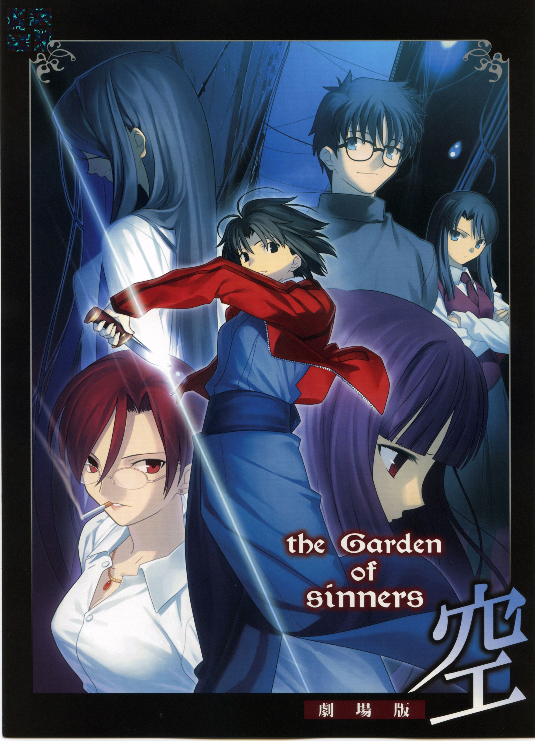 Kara no kyoukai the garden of sinners want to watch - Kara no kyoukai the garden of sinners ...