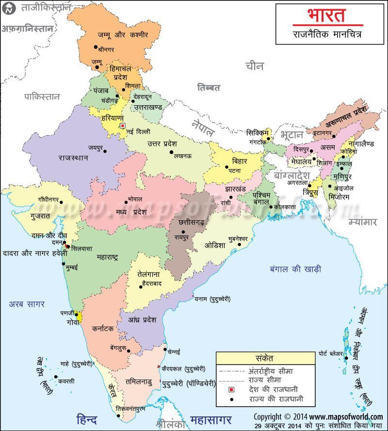 भारत का मानचित्र | Maps in Hindi Language | Pinterest ...