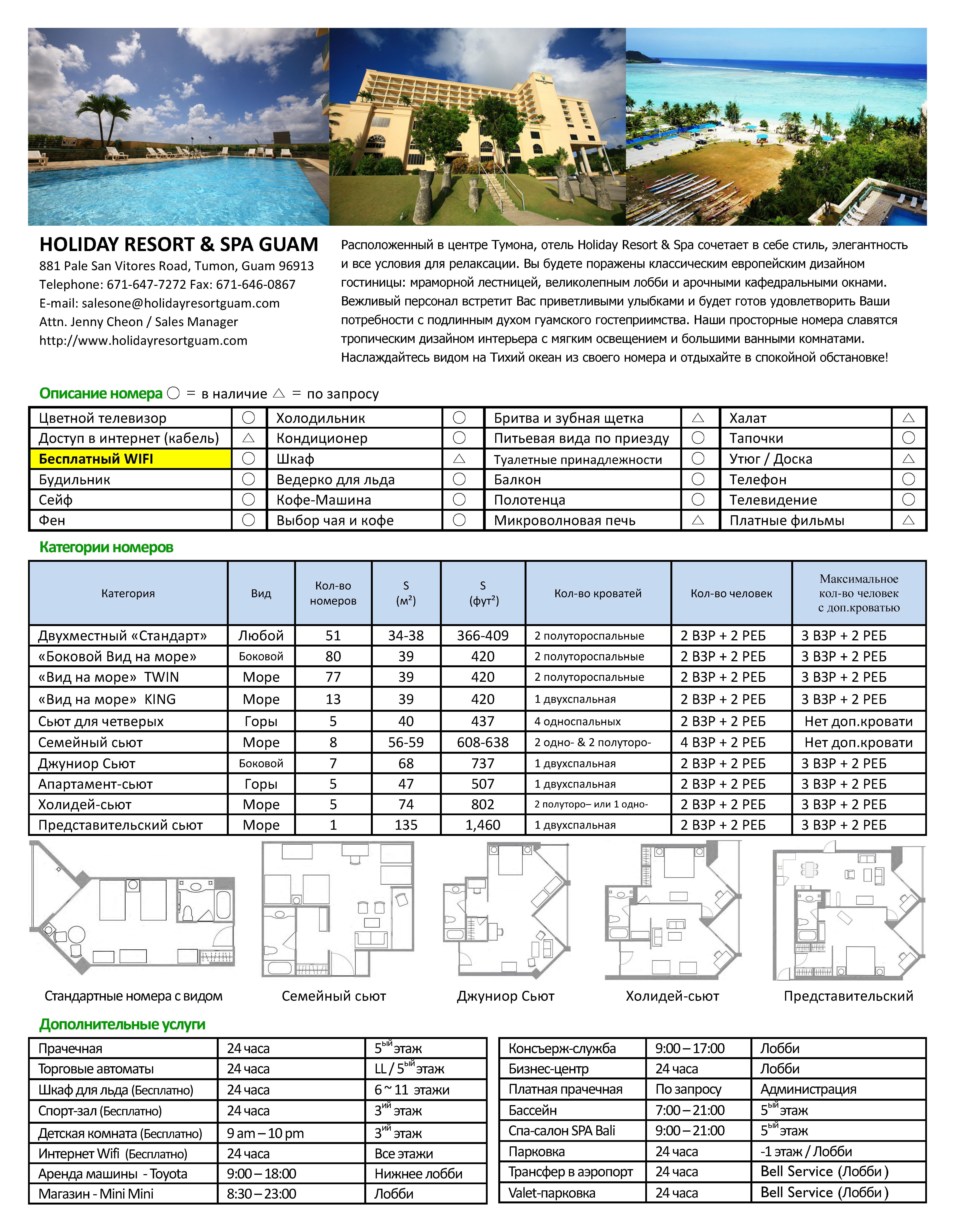 Russian Fact Sheet (pg 1)   Hotel Fact Sheets   Pinterest