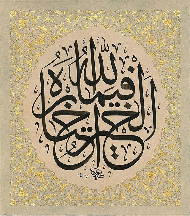 Hattat Calligrapher خطاط Seni islamis, Seni