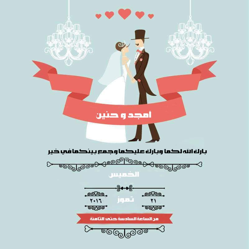 زواج مبارك Cards And Invitations Wedding Cards Invitations