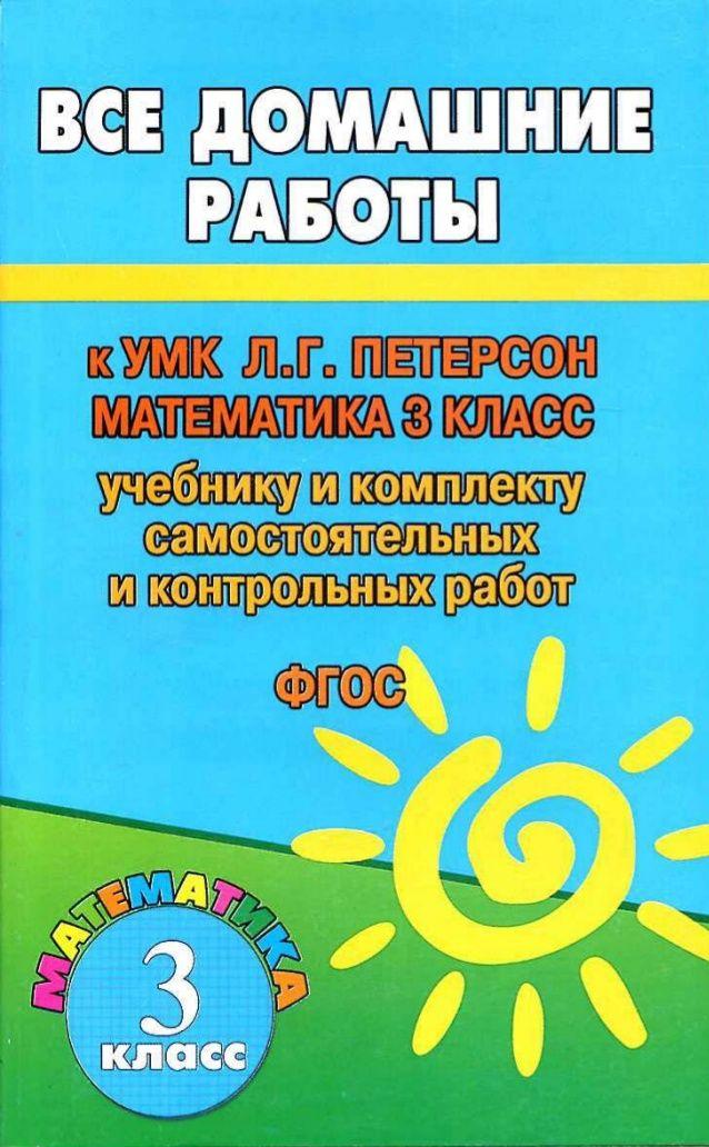 Русский язык 5 класс н.ф баландина