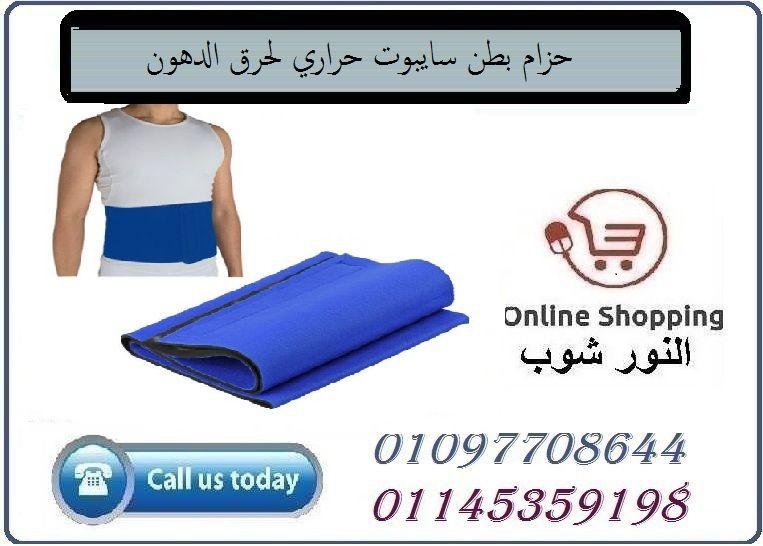 حزام بطن سايبوت حراري لحرق الدهون Online Today Online Shopping