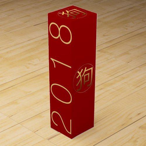 Golden Symbol Dog Chinese New Year 2018 W Box | Symbols