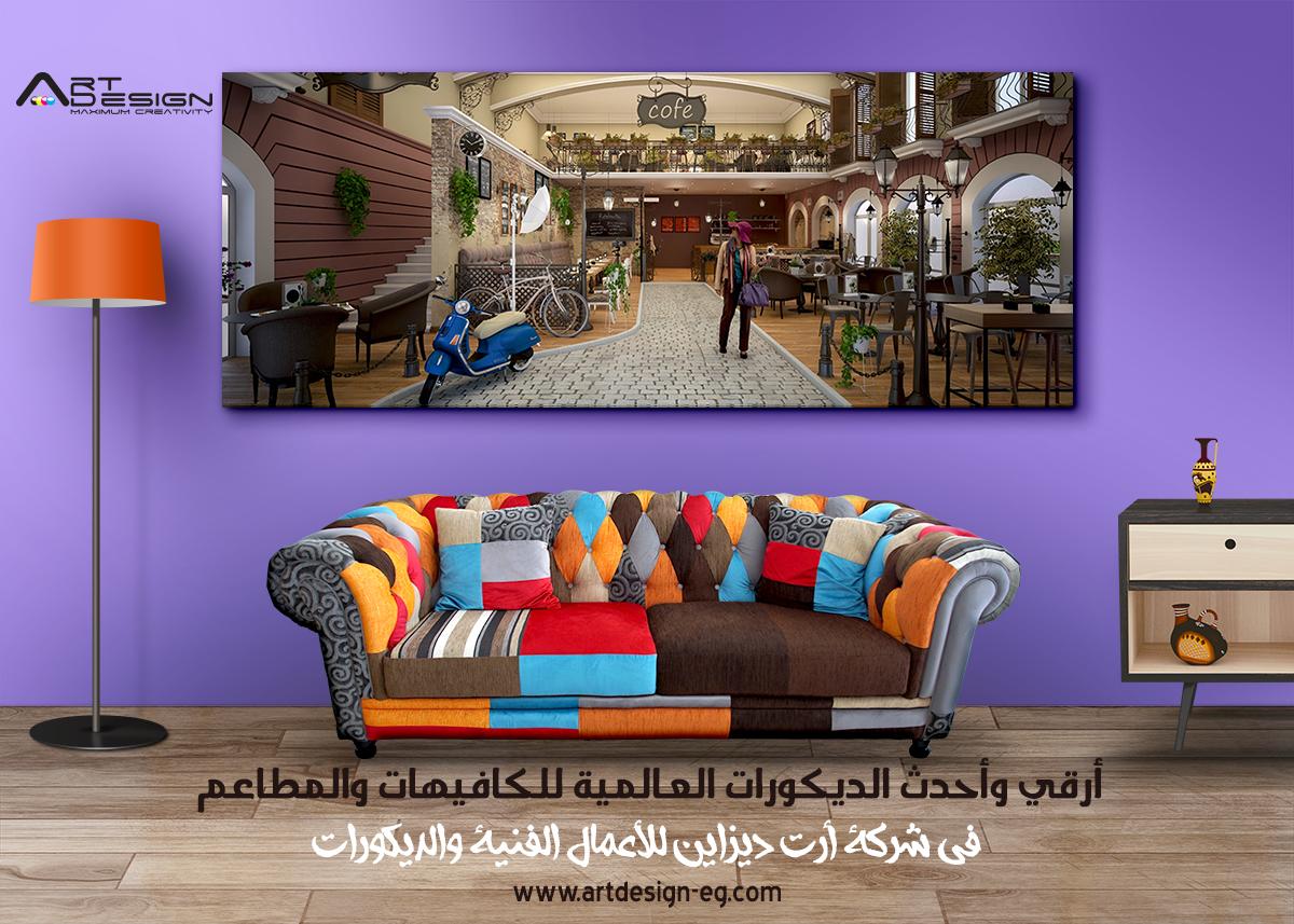 إذا كنت صاحب كافيه أو مطعم وعايز تحدث المكان أو تصمم ديكورات جديدة بشكل يواكب العصر أتصل علي 01007266604 01020689999 02269052 Home Decor Decor Furniture