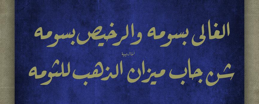 مثل ليبي الغالي بسومه والرخيص بسومه شن جاب ميزان الذهب للثومه Arabic Quotes Words Arabic