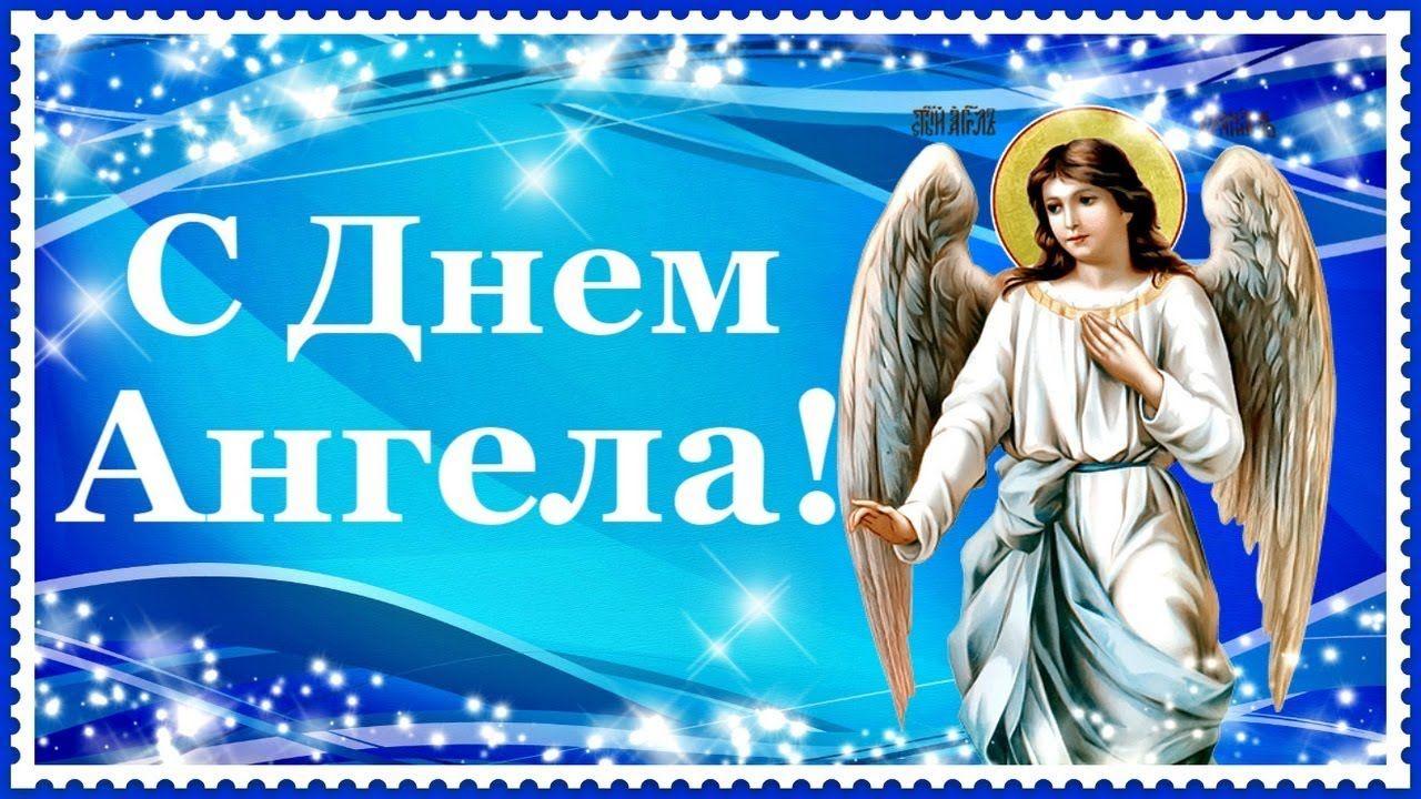 Открытка для мужчин с днем ангела, картинки про