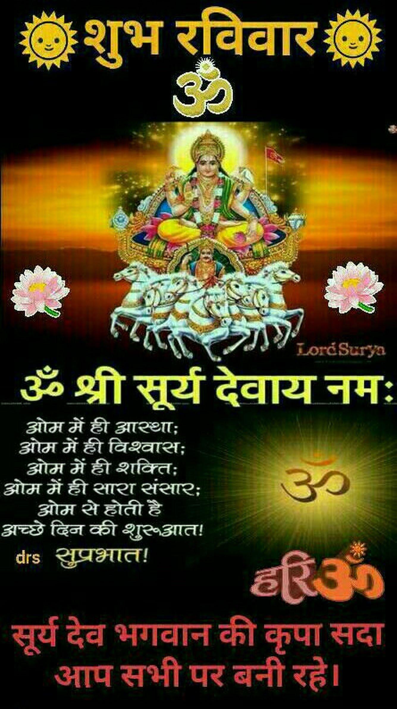 14++ Surya class hindi mein inspirations