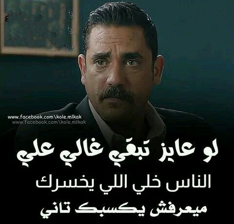 خلي الي يخسرك ميعرفش يكسبك تاني Arabic Quotes Words Arabic Words