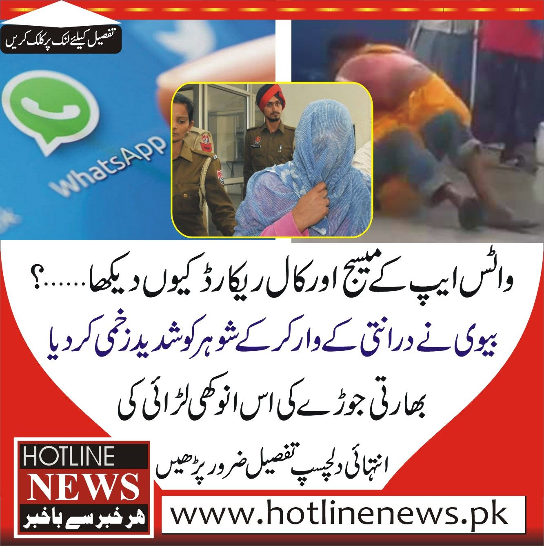 http www hotlinenews pk international_49092 html