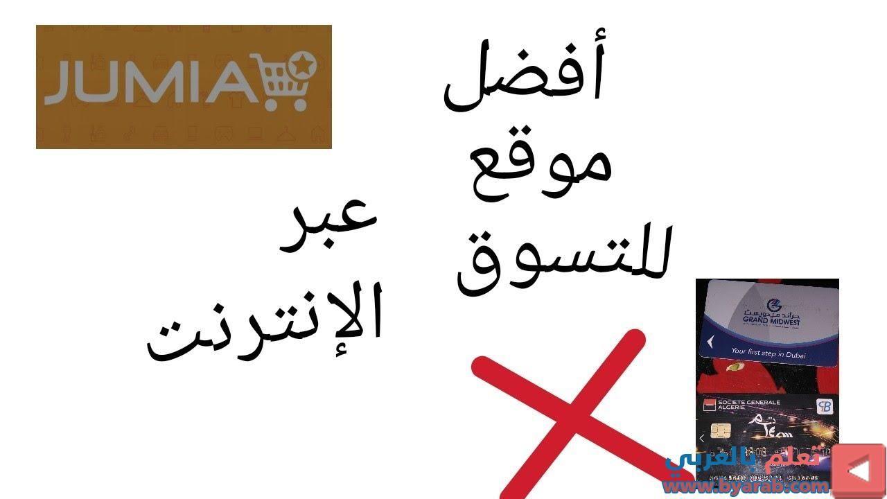 أفضل موقع للتسوق عبر الإنترنت بدون فيزا كارد او بطاقه بنكية مع توصيل للبيت شرح مفصل لموقع جوم Arabic Calligraphy Calligraphy