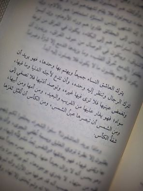 صور وخواطر علي الطنطاوي Islamic Information Arabic Words Quotes