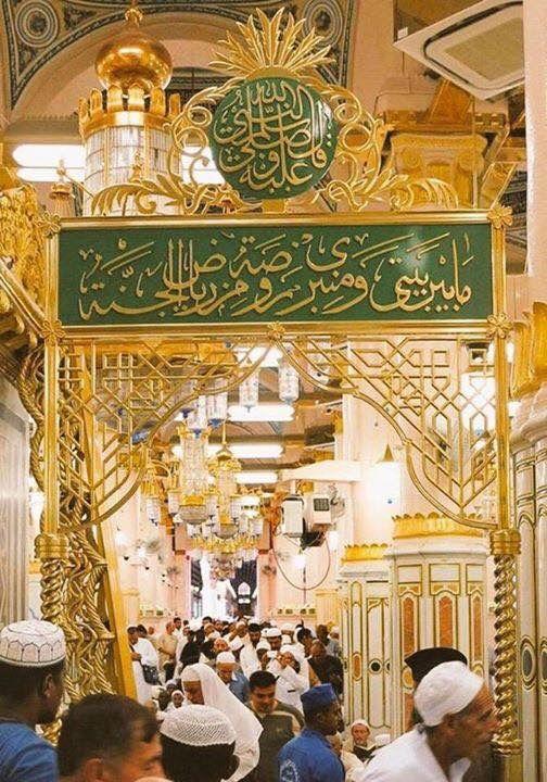 اللهم ارزقنا صلاة قريبة فى الروضة الشريفة فى مسجد سيدنا رسول الله صل الله علية وسلم Beautiful Mosques Medina Mosque Mecca Kaaba