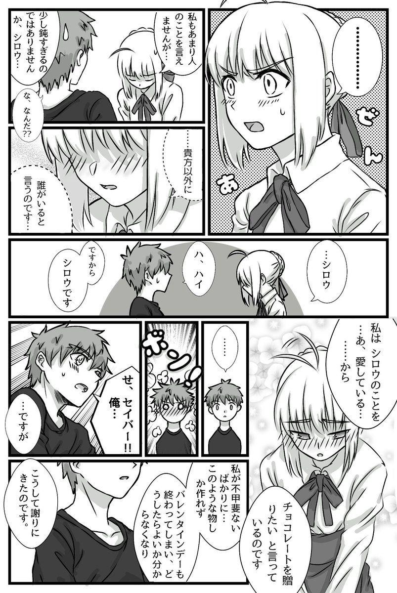 Fate 士郎とセイバーのバレンタイン漫画 漫画 Fate 士郎 Fate 漫画