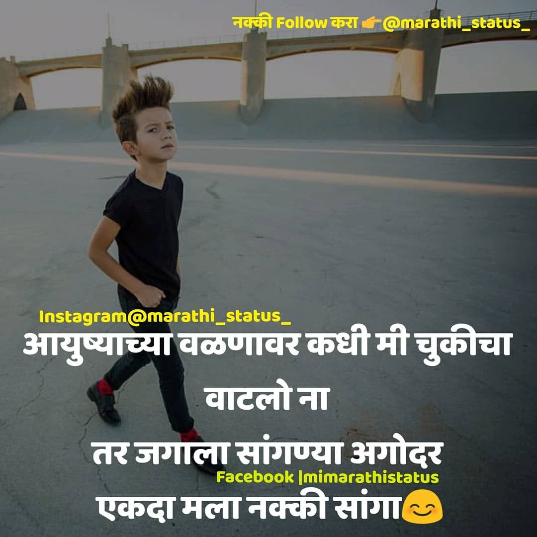 Pin On Marathi Status