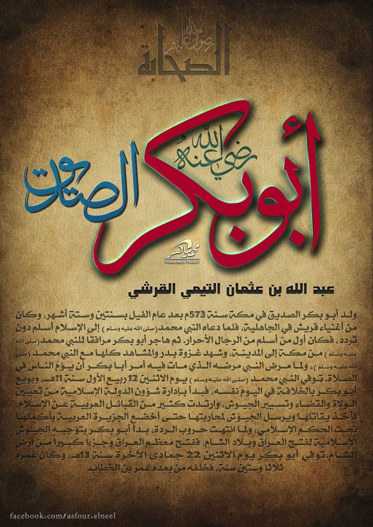Abu Bakr Deviantart Arabic Art Digital Artist