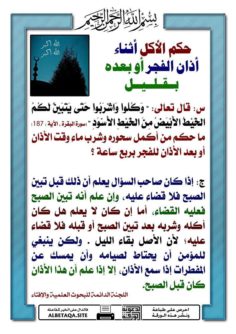 Desertrose حكم الأكل أثناء أو بعد أذان الفجر Islam Facts Islam For Kids Ramadan