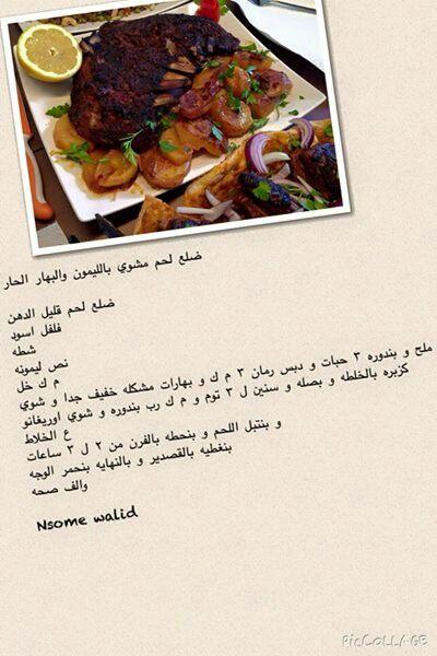 تتبيلة لحم للمشاوي Arabic Food Recipes Food