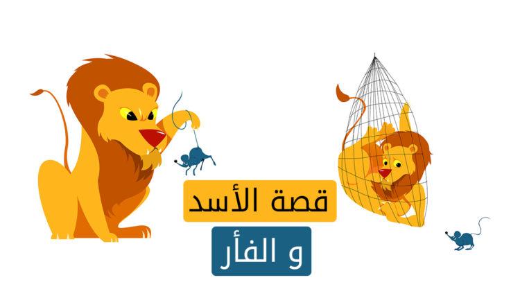 قصة الاسد والفار قصة قصيرة من أجمل قصص الاطفال مع العبرة الأخلاقية من القصة قصص اطفال Character Pikachu Fictional Characters