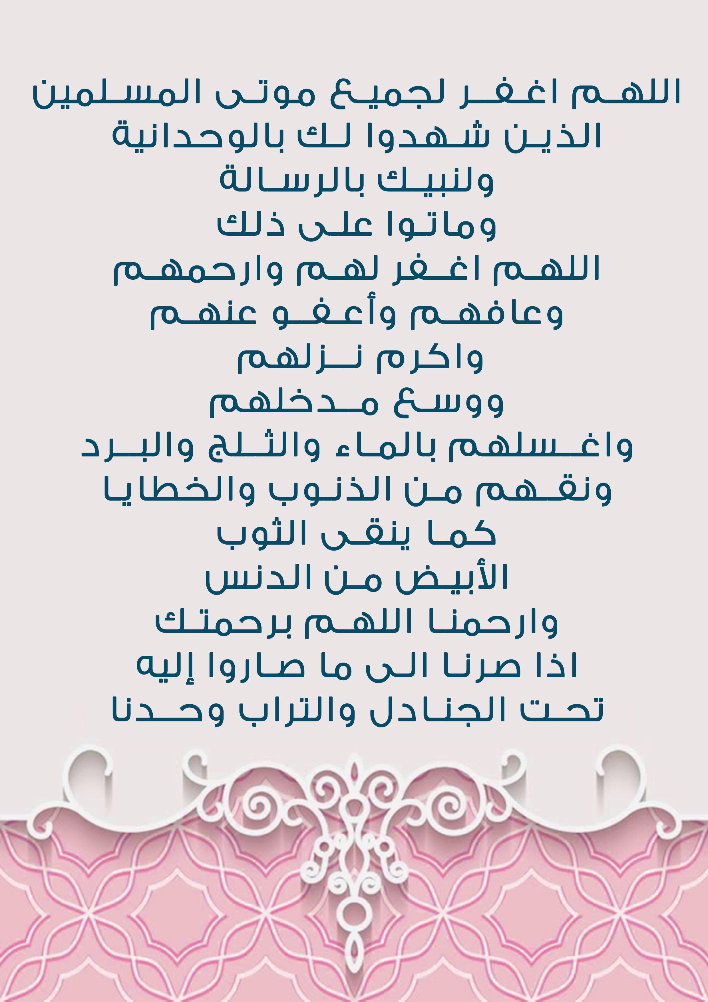 نتيجة بحث الصور عن دعاء القنوت Quran Quotes Inspirational Quran Quotes Love Islamic Phrases