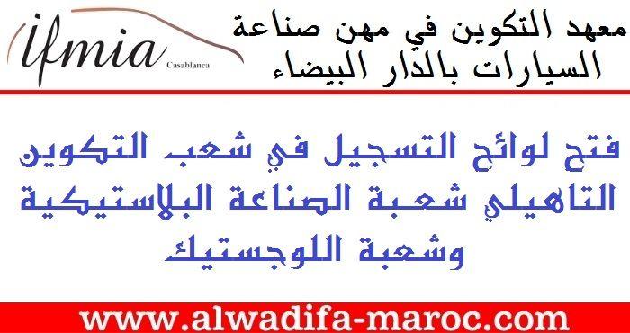 يعلن معهد التكوين في مهن صناعة السيارات بالدار البيضاء عن فتح لوائح التسجيل بشعب التكوين التأهيلي شعبة الصناعة البلاستي Math Math Equations Arabic Calligraphy