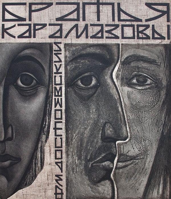 Братья Карамазовы, (The Brothers Karamazov)