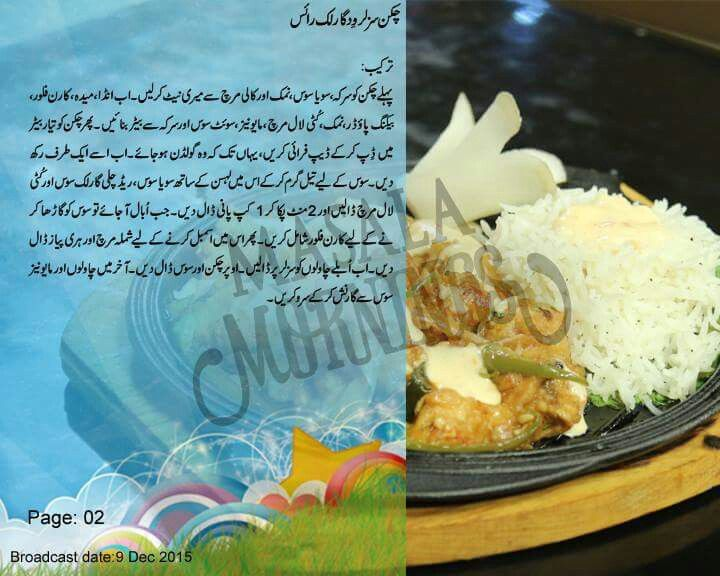 Rahat Cake Recipes In Urdu: Part 2 Chicken Sizzler