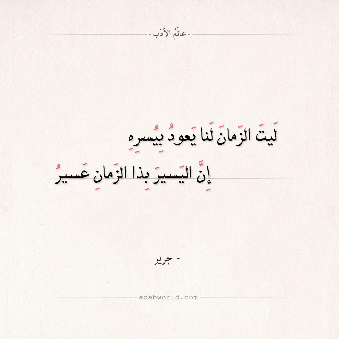 شعر جرير ليت الزمان لنا يعود بيسره عالم الأدب Words Quotes Quran Quotes Love Quran Quotes