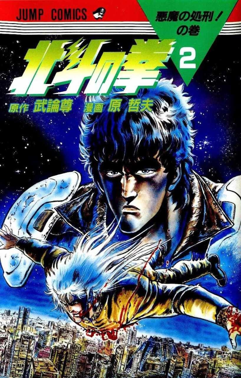 Hokuto no ken 2 vol 2 issue anime watch hokuto
