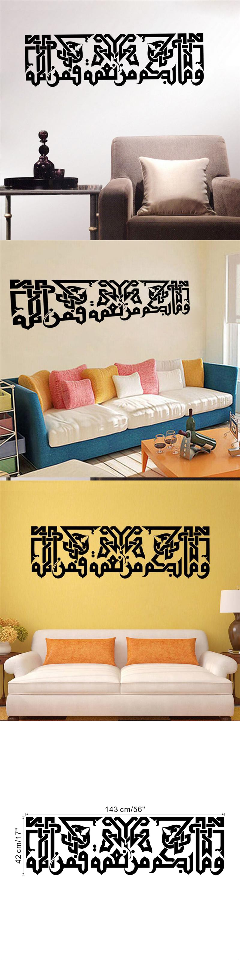 Inspirational quotes wall stickers islamic muslim room decor 565 ...