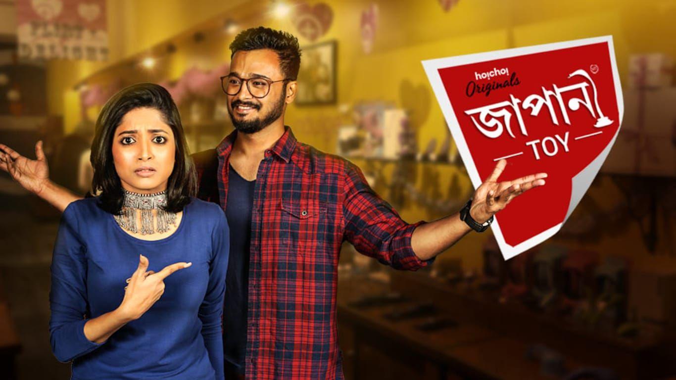Japani Toy Hoichoi Bangla Web series Download Link | Hoichoi Bangla