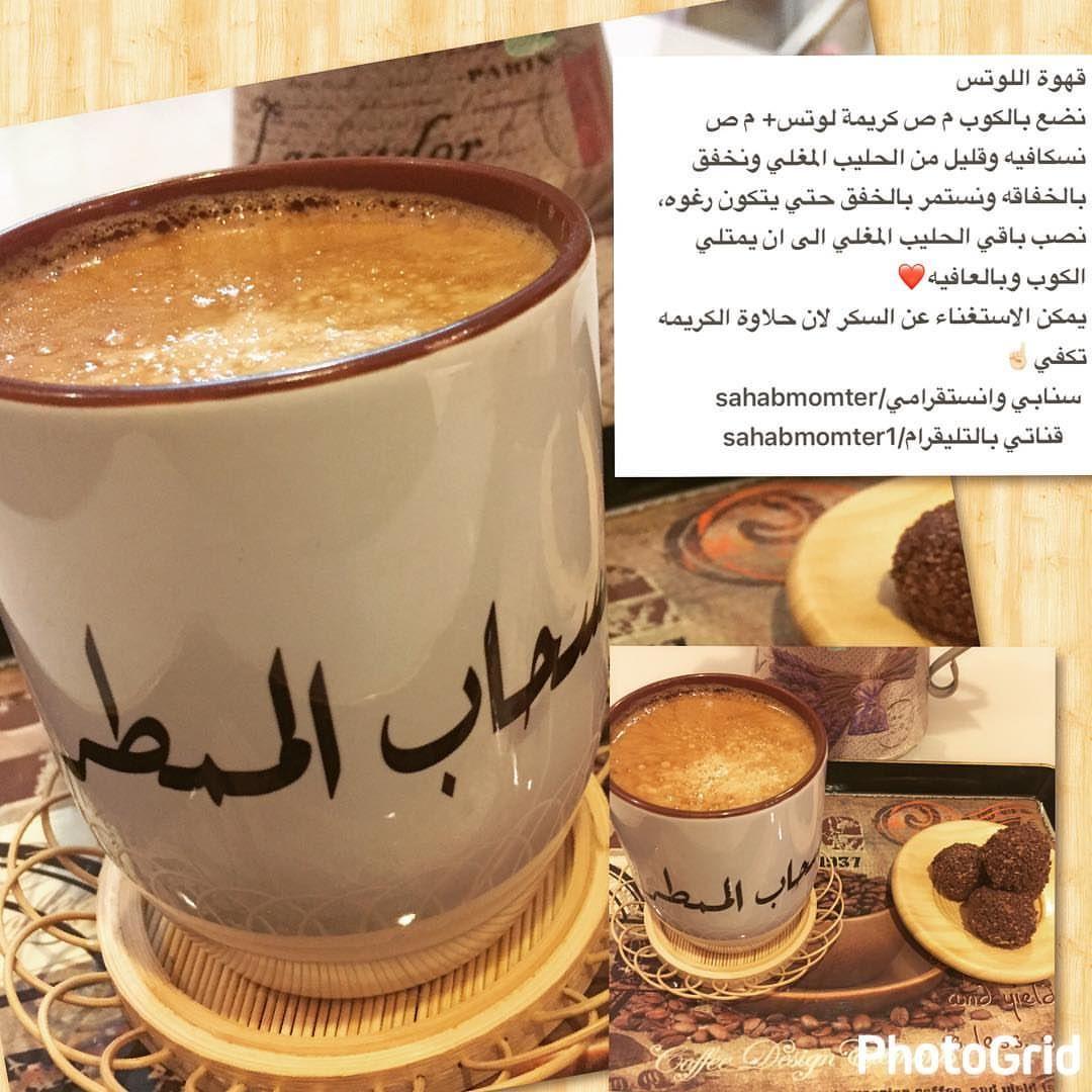 قهوة اللوتس Tableware Glassware Recipes