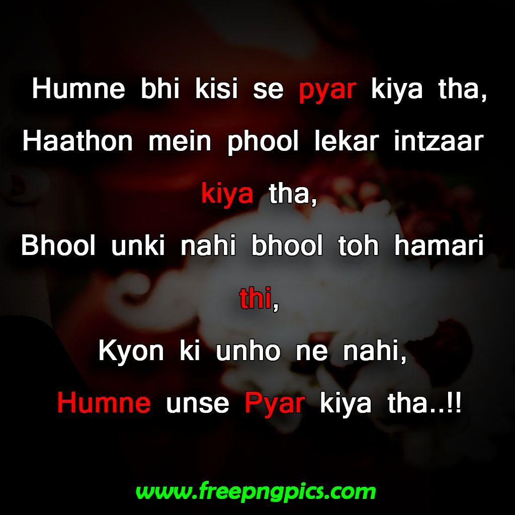Girl Impress Shayari Status Hindistatus Hindishayari Wallpaper Whatsappdp Whatsappprofile Whatsa Romantic Shayari English Romantic Hindi Shayari Love