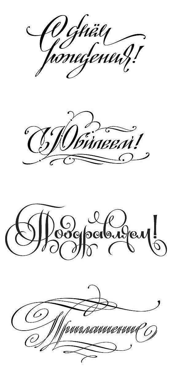 Надписи шаблоны для открыток для скрапбукинга, свадьба открытки
