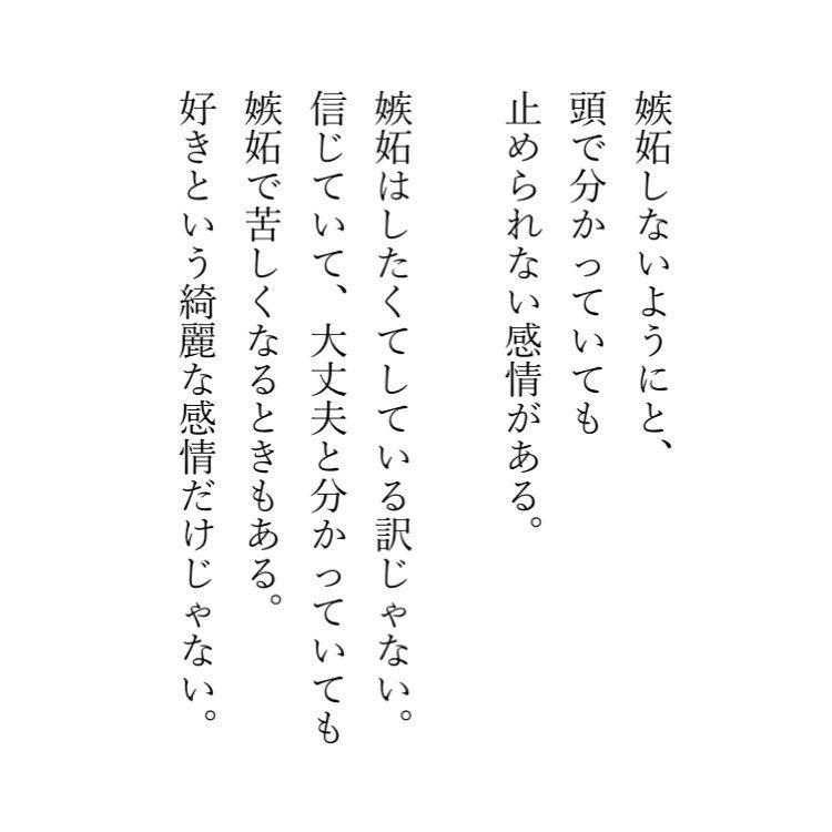 """Photo of カフカ on Instagram: """". #言葉 #ことば #気持ち #感情 #嫉妬 #好きな人 #大丈夫 #こころ #…"""